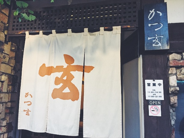 松本市 かつ玄 ランチ
