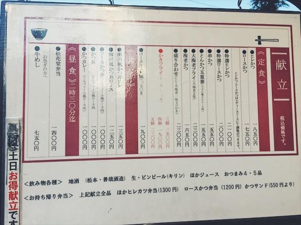 長野県 松本市 ランチ かつ玄