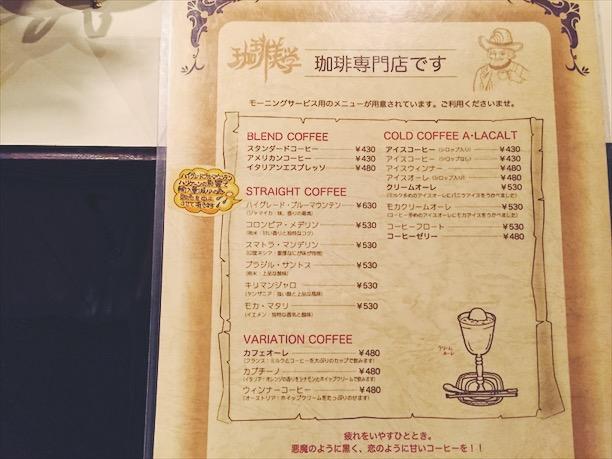 松本 喫茶店 珈琲美学アベ