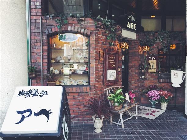 長野県 松本市 喫茶店 珈琲美学アベ