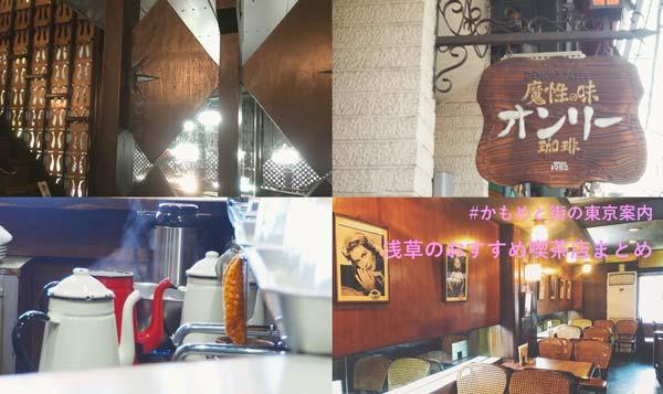 浅草 ランチ 美味しい 喫茶店 おすすめ 下町散歩 穴場 サンドイッチ コーヒー 銀座ブラジル オンリー
