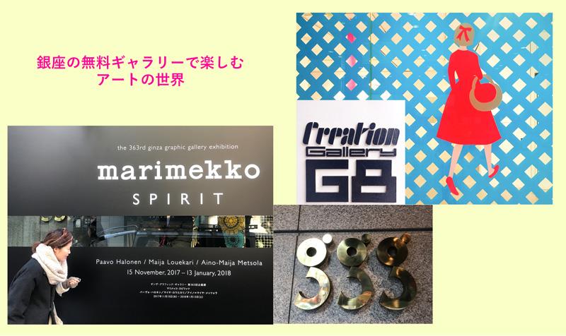 東京 ギャラリー 無料 銀座 アート