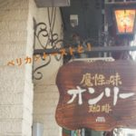 浅草 レトロ 喫茶店 老舗 おすすめ コーヒー オンリー ペリカン パン トースト