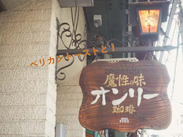 浅草 レトロ 喫茶店 老舗 おすすめ コーヒー オンリー