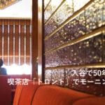 入谷 モーニング トロント 喫茶店