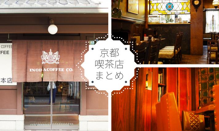 京都 喫茶店 おすすめ 純喫茶 イノダコーヒー 六曜社 コーヒー 老舗 フランソワ喫茶室