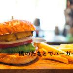 蔵前 マクレーン ハンバーガー