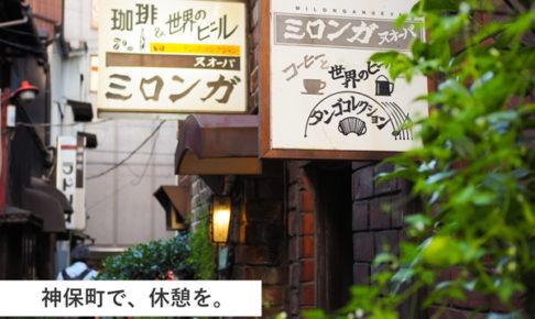 神保町 喫茶店 ミロンガ 散歩 コーヒー タンゴ