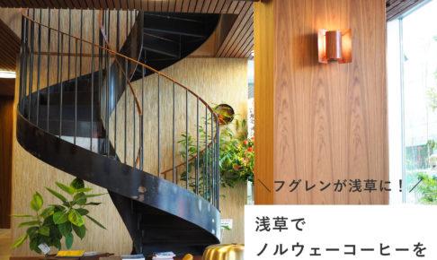 フグレン 浅草 fuglen asakusa cafe