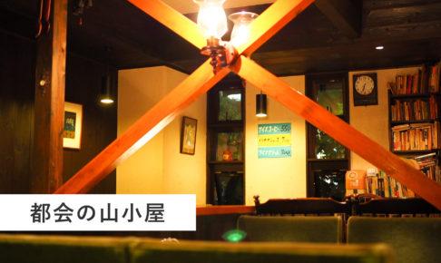 御茶ノ水 喫茶店 珈琲穂高