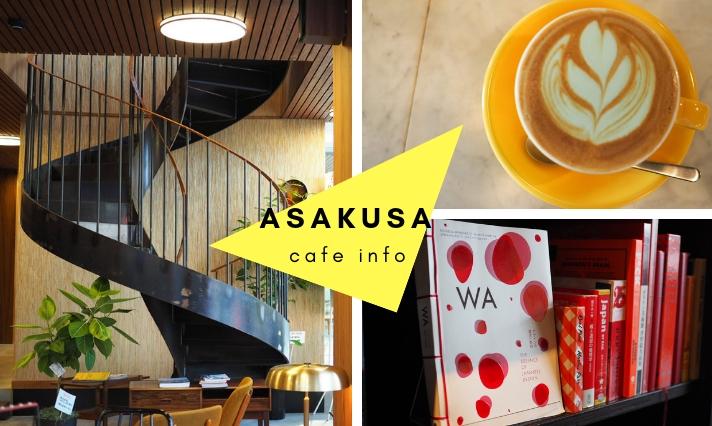 asakusa cafe 浅草カフェ