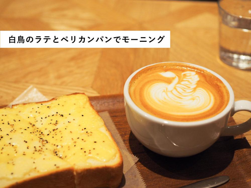浅草 ペリカン トースト コーヒー カフェ モーニング フェブラリーカフェ