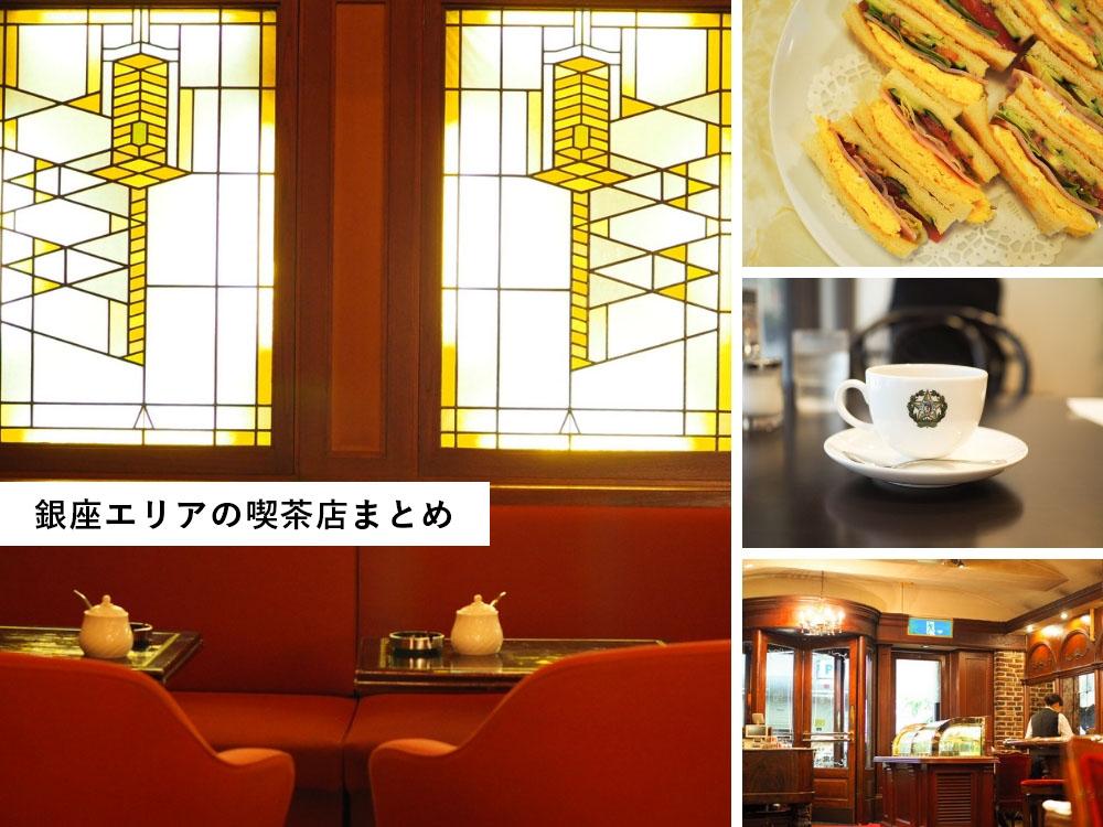 銀座 喫茶店 まとめ おすすめ カフェ コーヒー