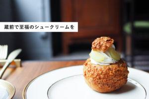 菓子屋シノノメ