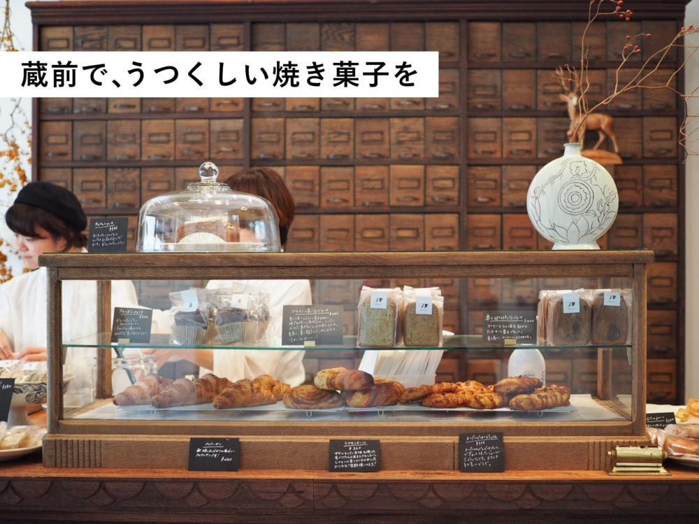 菓子屋シノノメ 蔵前 散歩