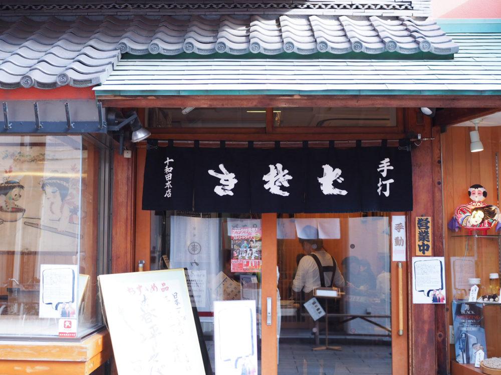 浅草 十和田