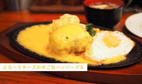 浅草 モンブラン ハンバーグ