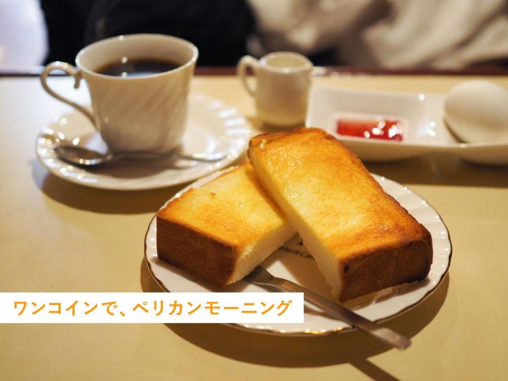 浅草 モーニング ペリカン トースト 喫茶店 おすすめ モアジョイ