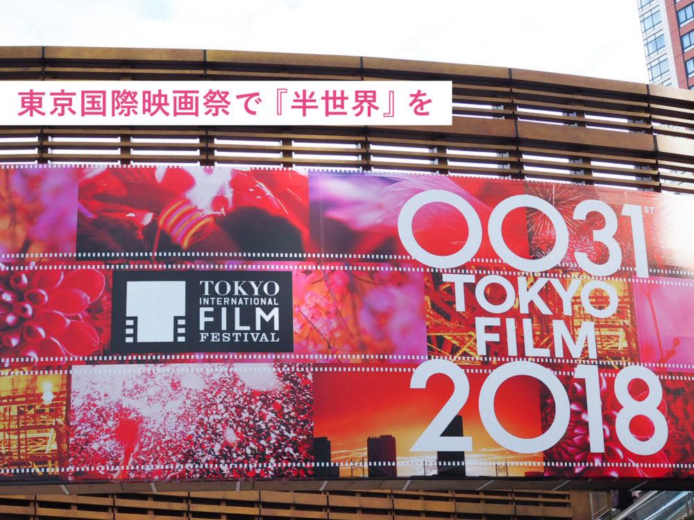 東京国際映画祭2018 半世界