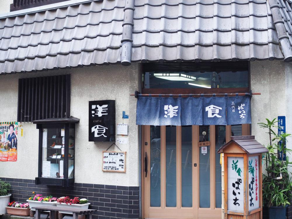 洋食ぱいち