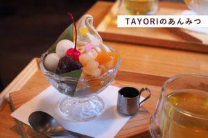 TAYORI 谷中