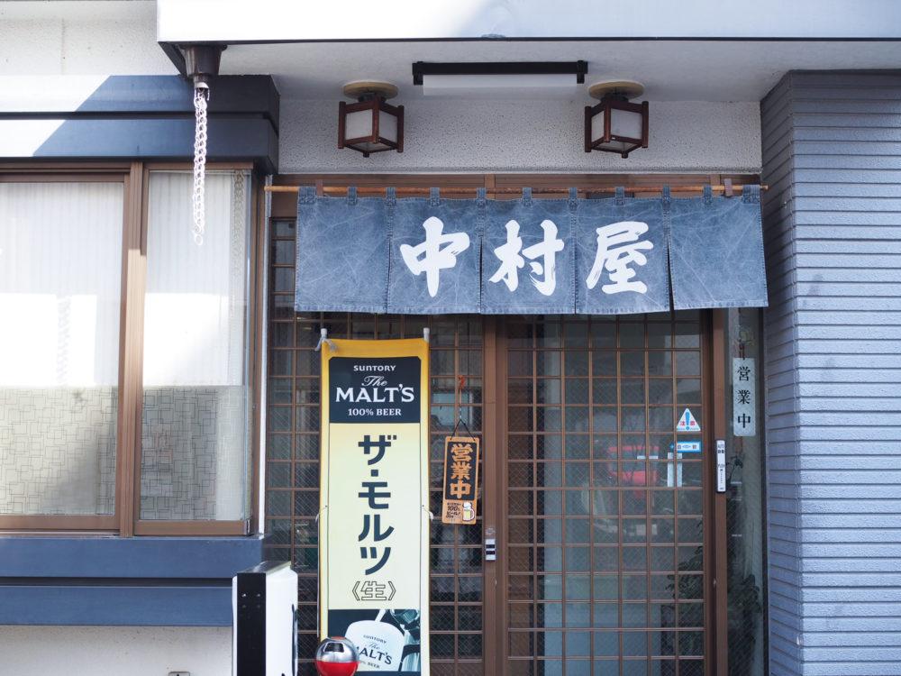 上田 馬肉うどん 中村屋