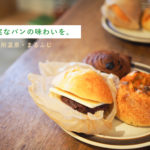 別所温泉 まるふじ パン屋 bessho bread