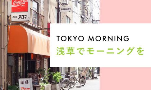 東京 モーニング 浅草