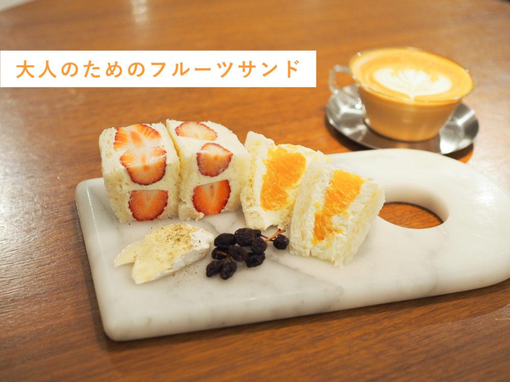 銀座 おすすめ カフェ フルーツサンド