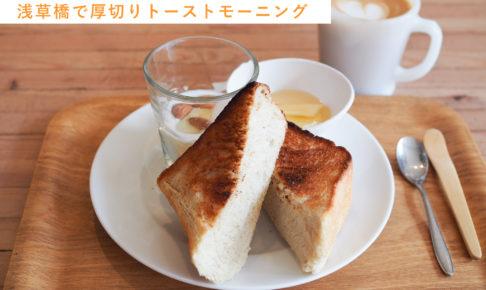 浅草橋 モーニング カフェ