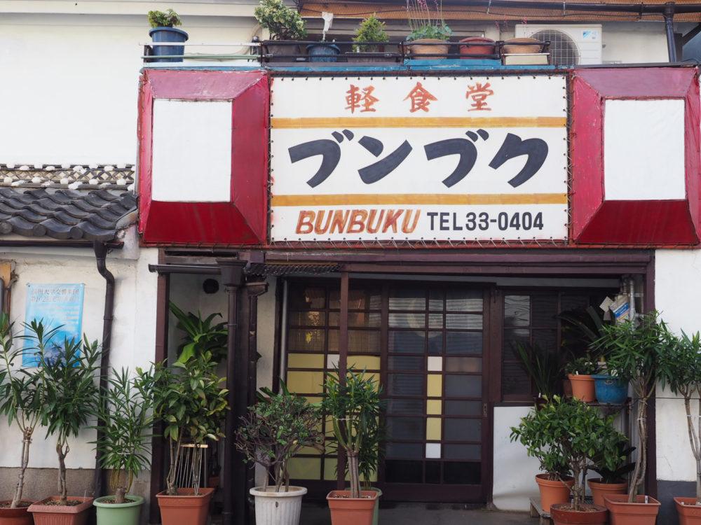 松本 観光 おすすめ
