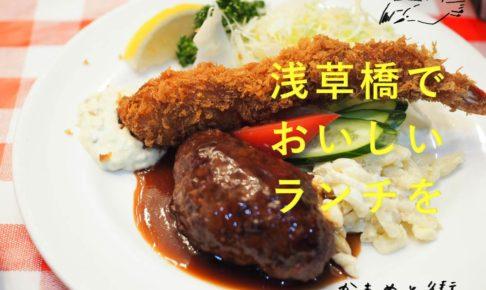 浅草橋 おすすめ ランチ asakusabashi lunch