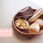 無印良品銀座 パン
