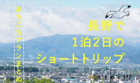 長野 観光 おすすめ