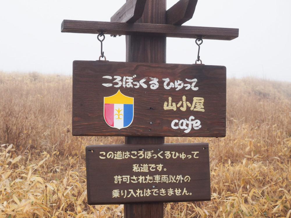 長野 観光 おすすめ ころぼっくるひゅって