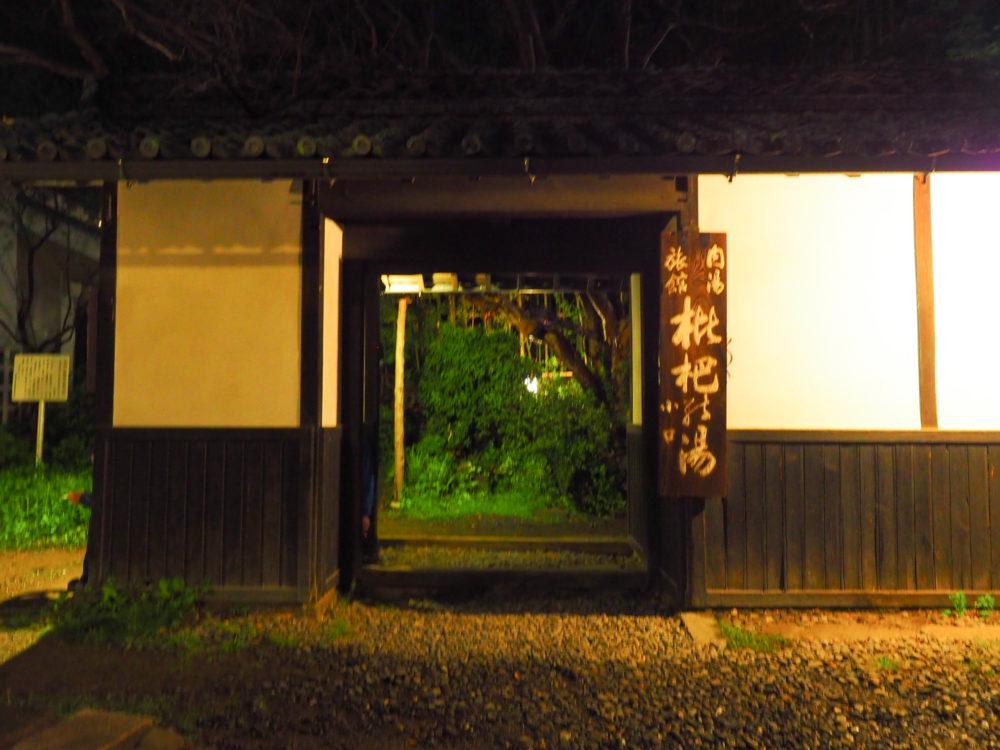 松本 観光 おすすめ 温泉