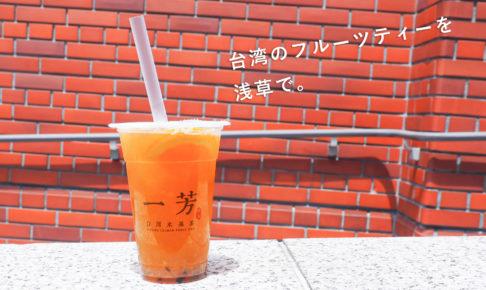 浅草 ティースタンド