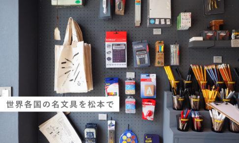 松本 観光 おすすめ 文房具 ニューショップ