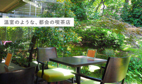 表参道 ランチ おすすめ 蔦珈琲店