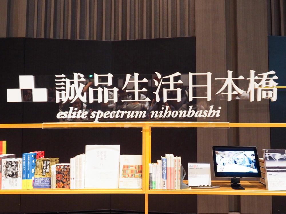 誠品書店日本橋 COREDO室町テラス