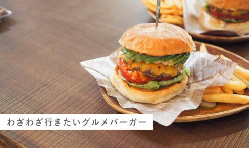ハンバーガー おすすめ Jack 37 Burger