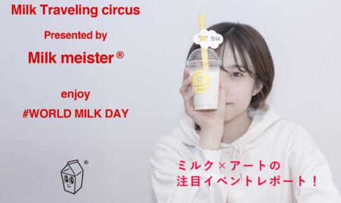 ミルクマイスター