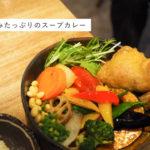吉祥寺 ランチ 美味しい Rojiura Curry SAMURAI ロジウラカレーサムライ