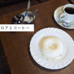 代々木 コーヒー 珈琲専門店TOM トム