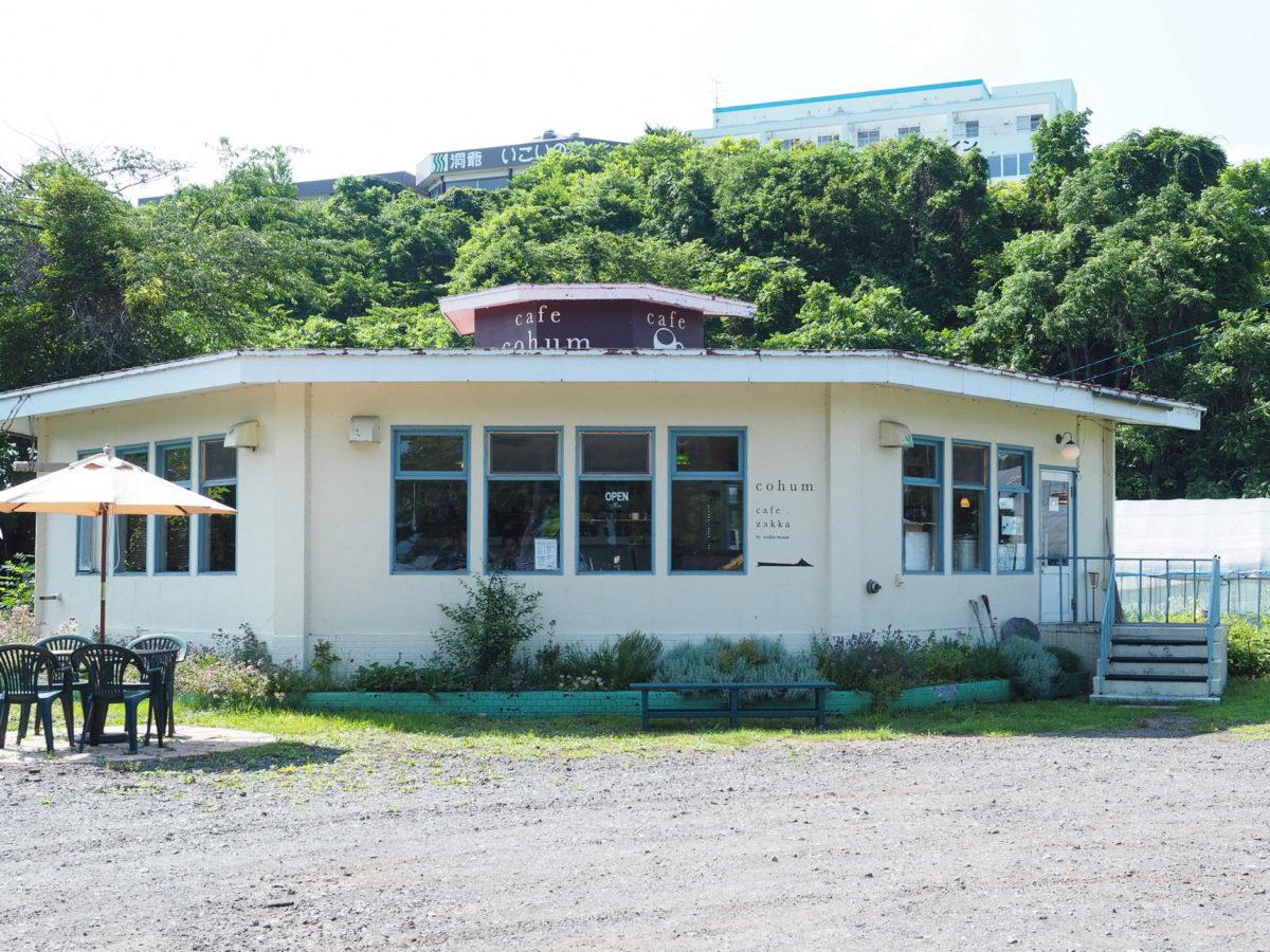 洞爺 カフェ 観光 おすすめ カフェコハム cafecohum