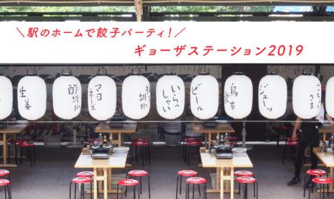 餃子ステーション 餃子ステーション