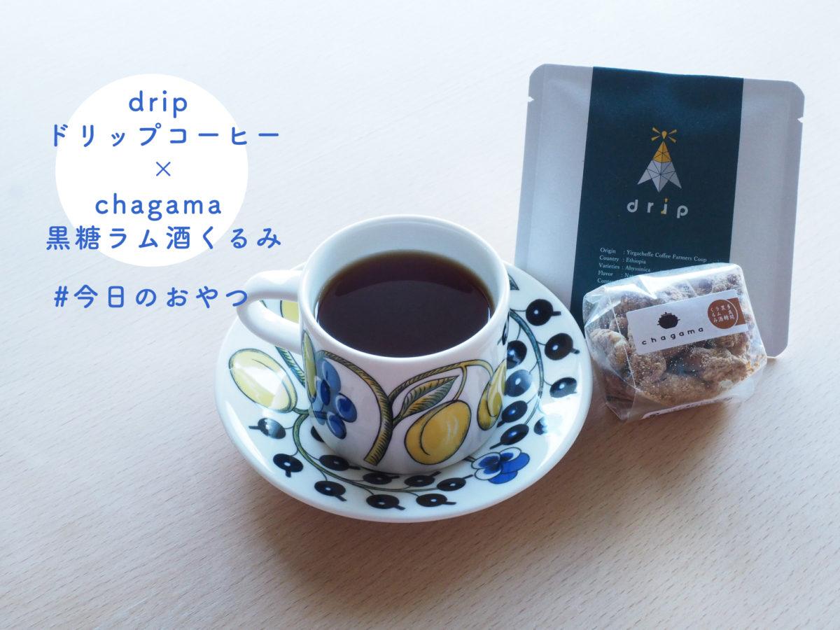 drip ドリップコーヒー chagama 黒糖ラム酒くるみ おやつ