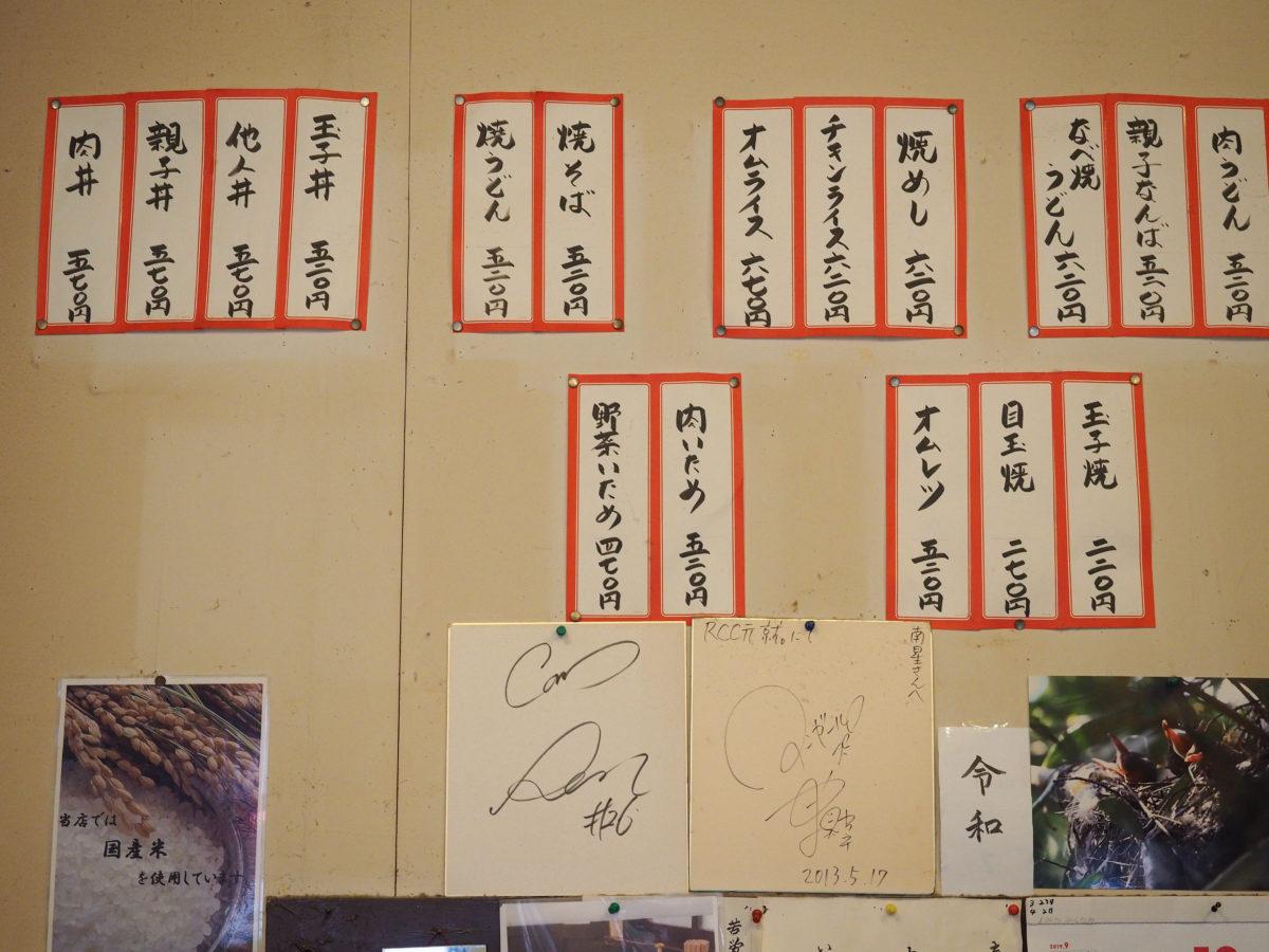 nansei 南星 広島 おすすめ 食事 広島 おすすめ ランチ