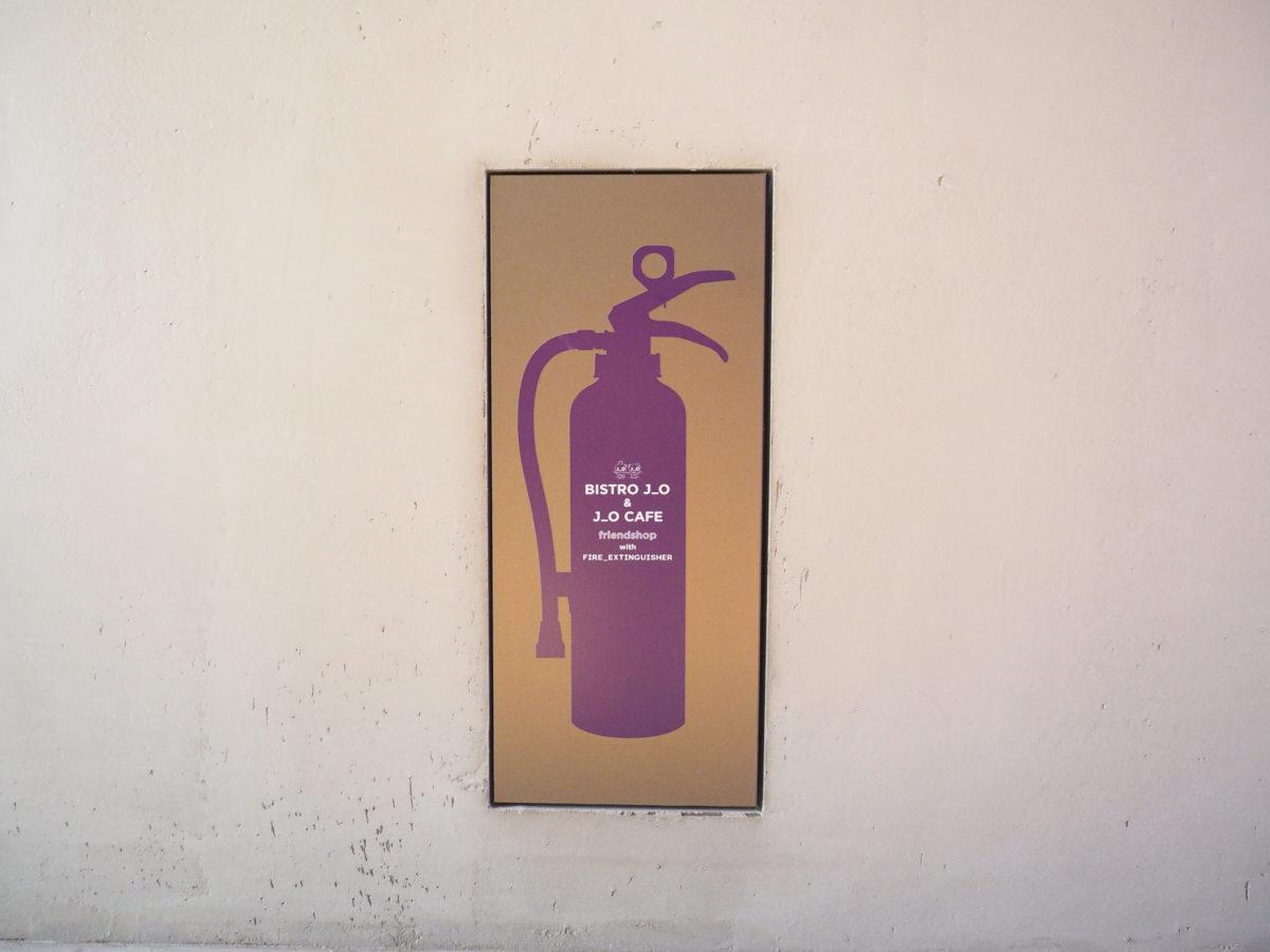 消火器の場所までデザインが施されています