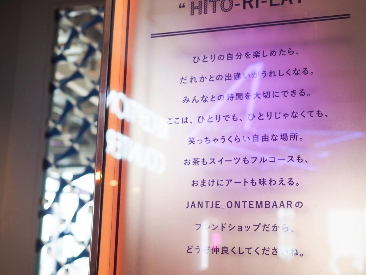 稲垣吾郎 bistro jo ビストロジョー  レストラン 銀座 カフェ